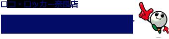 ロコ・ロッカー奈良店 奈良県最大級の室内ゴルフスクール
